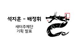 석지훈 - 배정휘