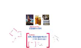 샬롬원교회의 화목성경강좌 성경총론 신구약의 상관관계