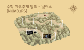 수학 자유주재 발표 - 넘버스(NUMB3RS)