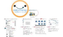 日本語でpreziを使う時のトラブルシューティング
