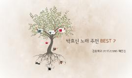박효신 노래 추천 BEST 7