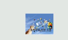 [2014 강릉][중등영어 1정][2/3] [참여소통학급경영]돌치성을 위한 소통