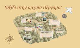 Ταξίδι στην αρχαία Πέργαμο!