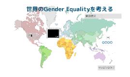 高校出張講義:海外から見た日本の男女格差