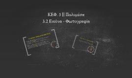 ΚΕΦ. 3 || Πολυμέσα | 3.2 Εικόνα-Φωτογραφία