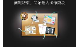 蚵寮國小_Android行動載具於教育之應用