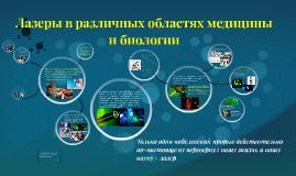 Лазеры в различных областях медицины и биологии