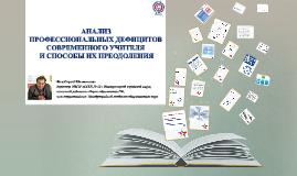 Copy of Анализ профессиональных дефицитов современного учителя и способы их преодоления в школе