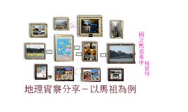 Copy of 地理實察分享_以馬祖為例