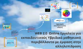 Copy of Copy of WEB 2.0  Online Εργαλεία για εκπαιδευτικούς Υβριδικά μαθησια
