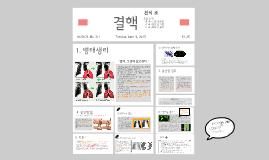 Copy of 결핵