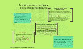 Рекомендации к созданию презентаций портфолио