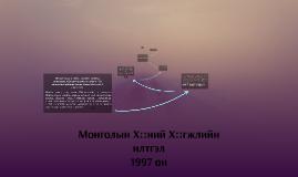 Монголын