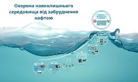 Охорона навколишнього Середовища від забруднення нафтою