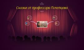 Сказки от профессора Почепцова