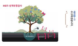 Copy of MBTI 성격유형검사