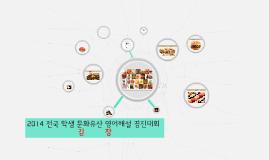 2014 전국 학생 문화유산 영어해설 경진대회