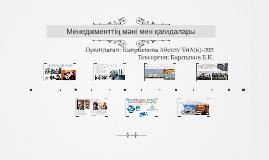 Copy of Менеджменттің мәні мен қағидалары