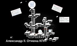 Александр II. Отмена КП