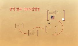 문학 발표-3605김형일