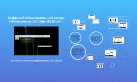 Цифровой образовательный ресурс