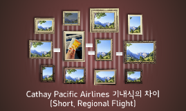 Cathay Pacific Airlines 기내식의 차이