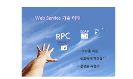 Web Service 기술 이해