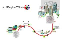 สถานีวิทยุไทยทีวีสีช่อง3