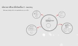 Copy of นโยบายการศึกษาเพื่อขับเคลื่อน E - learning