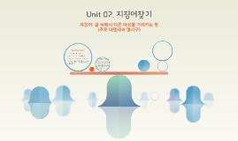 Unit 07. 지칭어찾기
