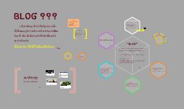 บล็อก (Blog) คือเว็บไซด์รูปแบบหนึ่ง ที่มีลักษณะรูปร่างหน้าตา