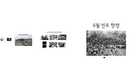 5.18 민주화운동과