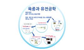육종과 유전공학