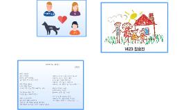 1학년4반23번정효빈_시감상문발표자료