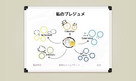 Copy of プレジュメテンプレート:ホワイトボード日本語対応版