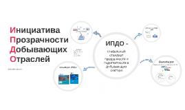Copy of Инициатива