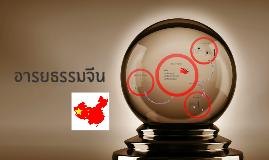 อารยธรรมจีน