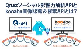 Qrustソーシャル影響力解析APIとkooaba画像認識&検索APIとは?