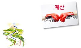 한국정부론