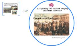 Copy of ΕΠΕΤΕΙΑΚΟ 100 χρόνια από την απελευθέρωση των Ιωαννίνων