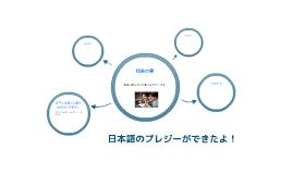 日本語のプレジーができたよ!