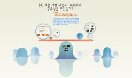 5. 제품 개발과 표준화