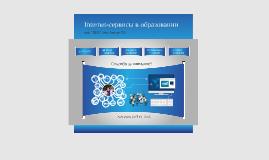 Интернет-сервисы в образовании L. Aminul