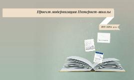 Проект модернизации Интернет школы НИУ ВШЭ