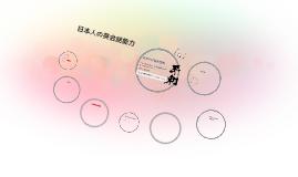 日本人の英会話能力 Draft Slides