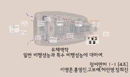 Copy of Copy of Copy of 항공역학