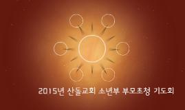 2015년 산돌교회 소년부 부모초청 기도회