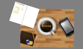 Copy of Copy of 교직실무 - 특수교육법
