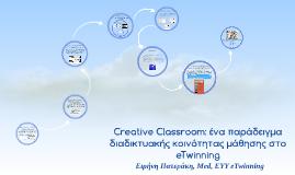 Creative Classroom: ένα παράδειγμα διαδικτυακής κοινότητας μ