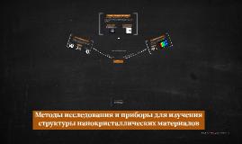 Методы исследования и приборы для изучения структуры нанокри